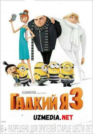 YAXSHI BO'LISH OSONMI 3 / ГАДКИЙ Я 3 Multfilm Uzbek tilida tarjima 2010 HD O'zbek tilida tas-ix skachat