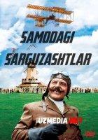Samodagi / Osmondagi sarguzashtlar Uzbek tilida O'zbekcha tarjima kino 1965 HD tas-ix skachat